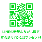 LINE@新規お友だち限定英会話サロン1回プレゼント!